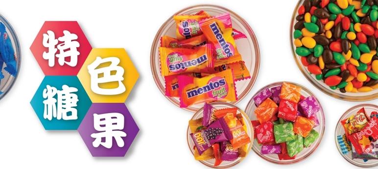 糖果及朱古力 — 多彩多色,不同種類任你選