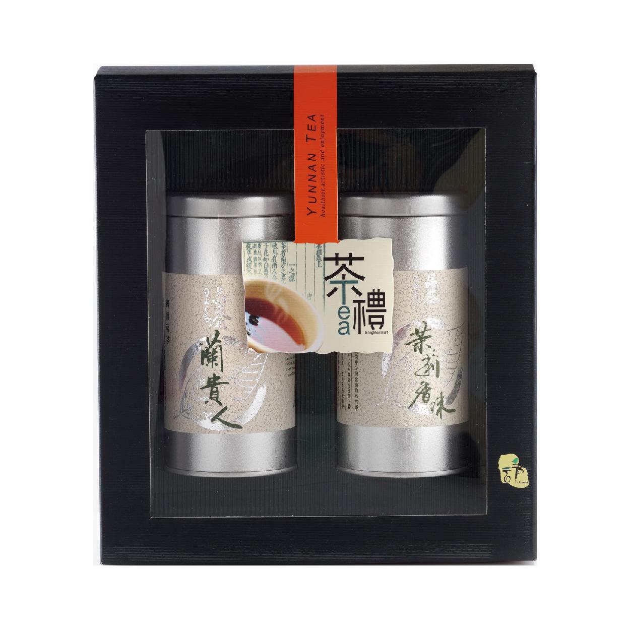 雲茶禮盒 Yunan Tea Gift Box (蘭貴人+茉莉香珠)