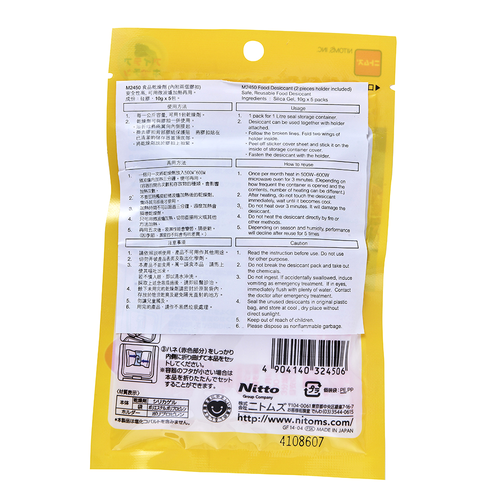 NITOMS 食品乾燥劑 - 5包裝