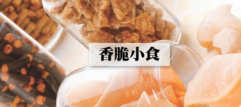 虾片及脆口零食 — 酥酥脆脆,多层次口感