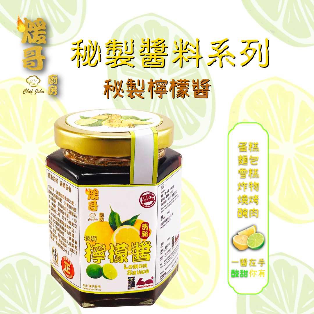 煖哥廚房 - 秘製檸檬醬