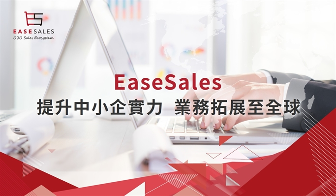 EaseSales Solutions for SME