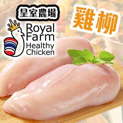 Thailand Royal Farm Chicken Tenderloin (No Antibiotics)