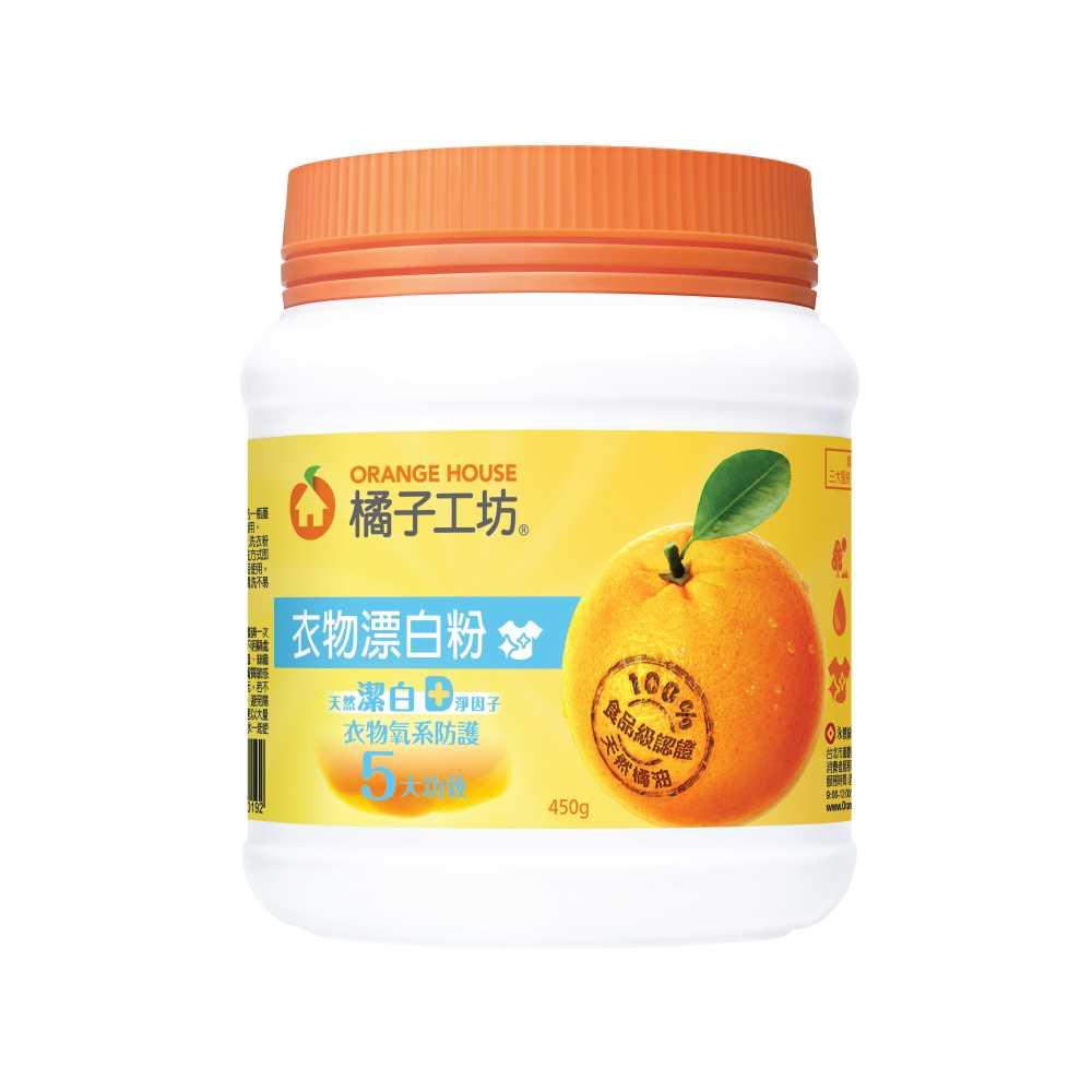 橘子工坊衣物漂白粉 450g