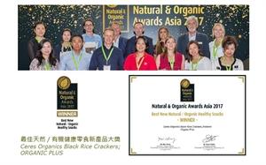 亞洲天然及有機產品博覽 2017 - 最佳天然/有機健康零食新產品大獎