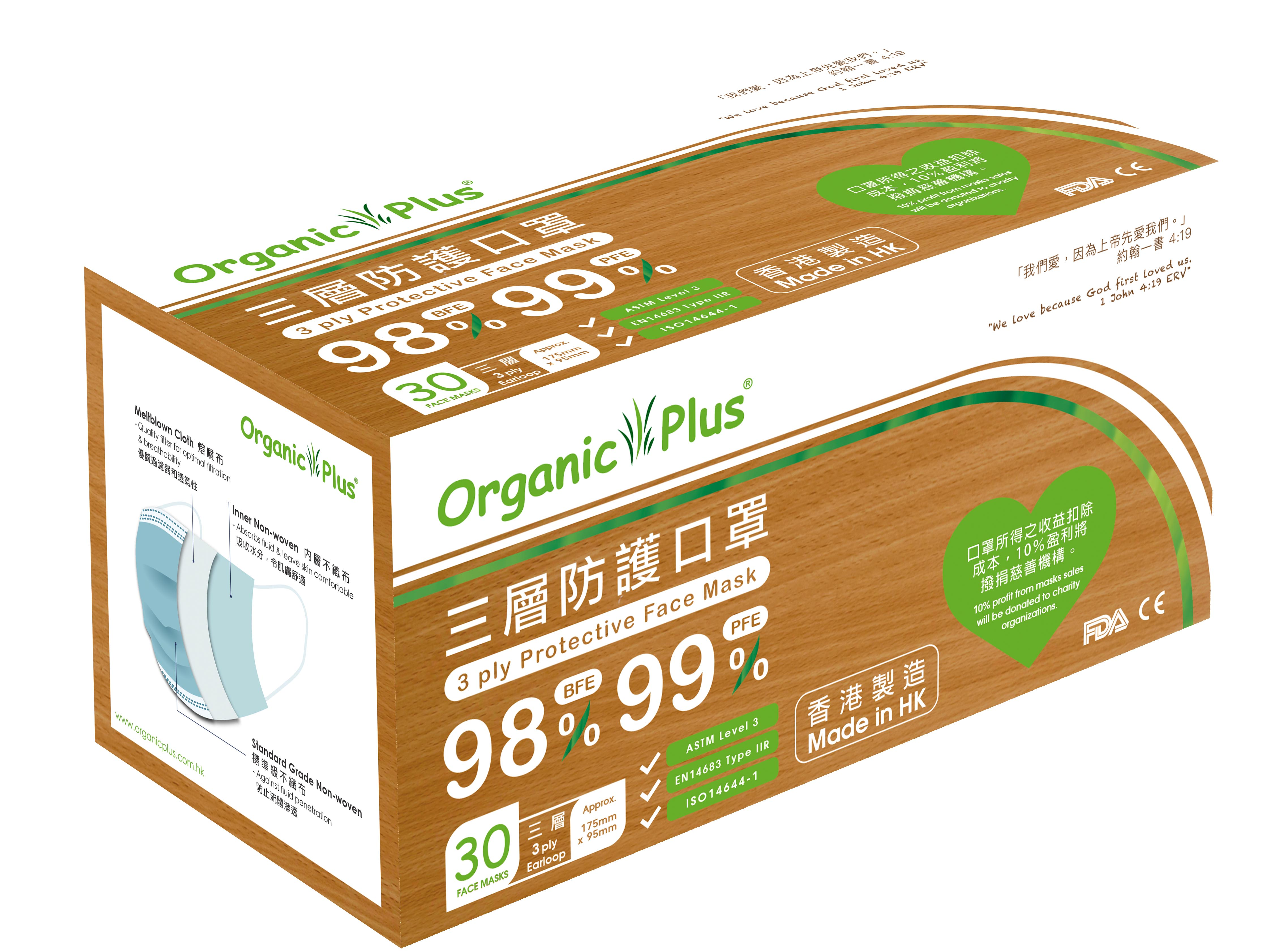 【$25 discount for each 7 boxes+Free Delivery】Organic Plus 3ply Protective Face Mask (30 Face Masks) at least 7 boxes (Delivery period is August 15-25)