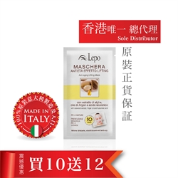 $520 (買10送12)意大利LEPO摩洛哥堅果油抗氧逆齡乳霜面膜15ML