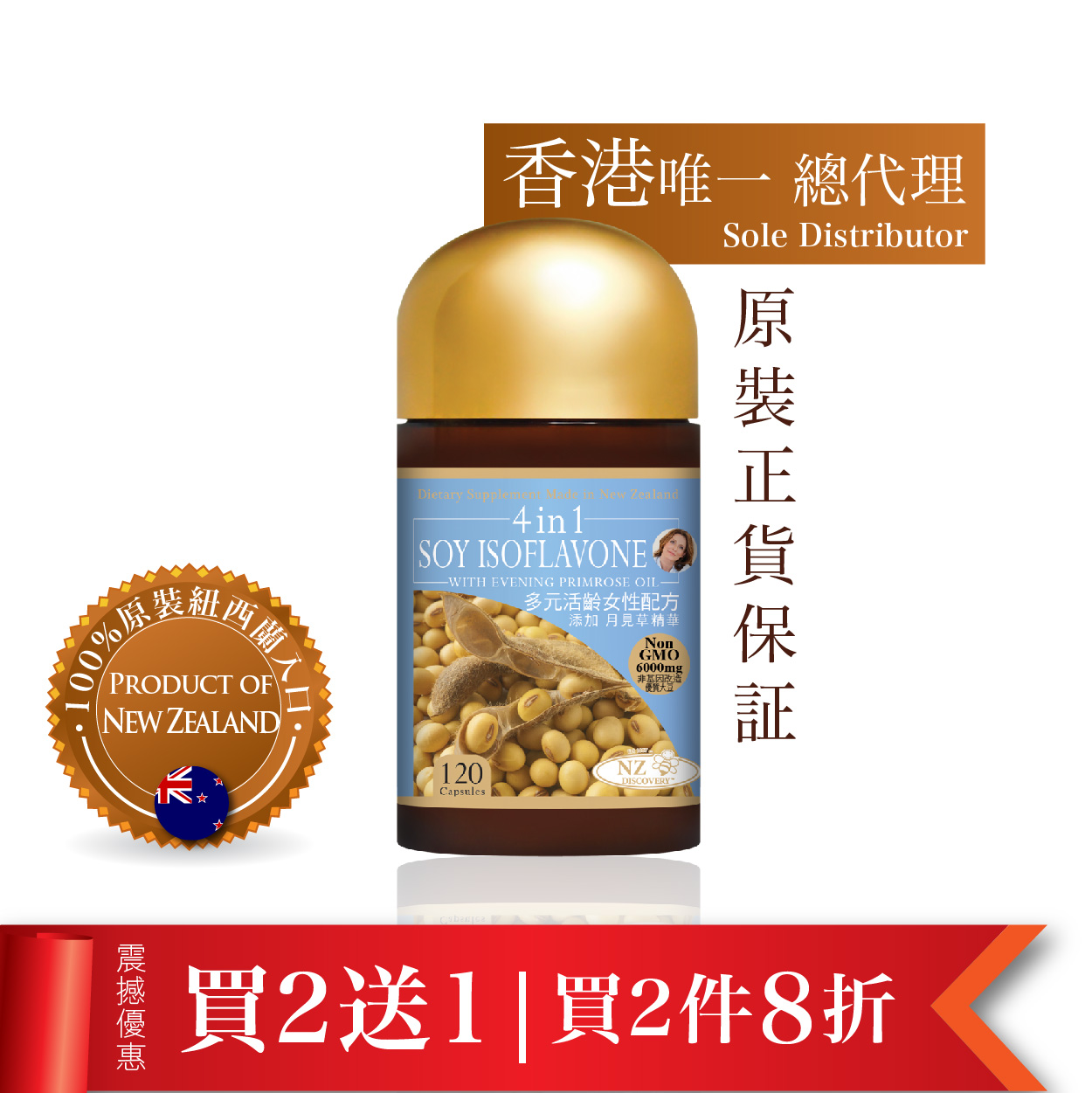 NZ Discovery 4 in 1 Soy Isoflavone with Evening Primrose Oil