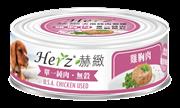 Herz 赫緻純肉餐罐 雞胸肉狗罐頭 x3罐