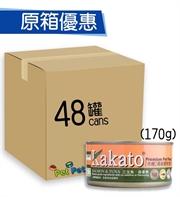 KAKATO原箱48罐170g(可混味)