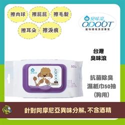 臭味滾 抗菌除臭濕紙巾 50抽 (狗用)