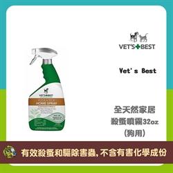 Vet's Best全天然家居殺蚤噴霧(狗用)