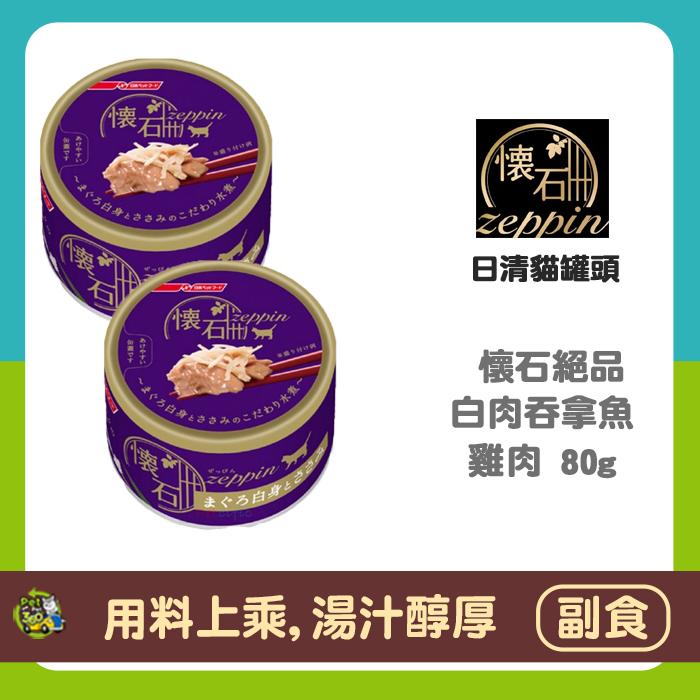 日清懷石絕品 貓罐頭- 白肉吞拿魚雞肉 80g