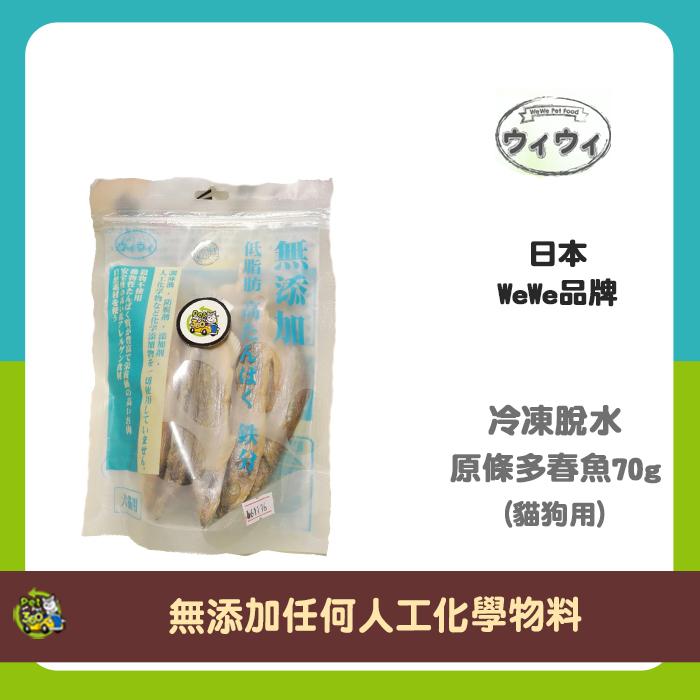 日本WeWe品牌 - 冷凍脱水原條多春魚