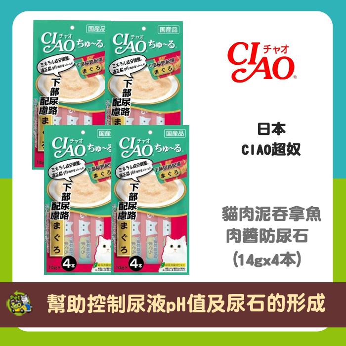 CIAO貓小食-吞拿魚肉醬(防尿石)14g獨立4條 x4包