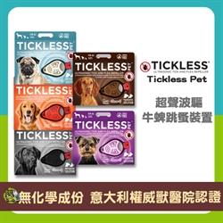 *智能櫃 免運費*超聲波驅牛蜱跳蚤裝置 Tickless Pet
