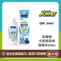 日本Joypet乳酸菌潔齒水(牛奶薄荷風味)犬貓用