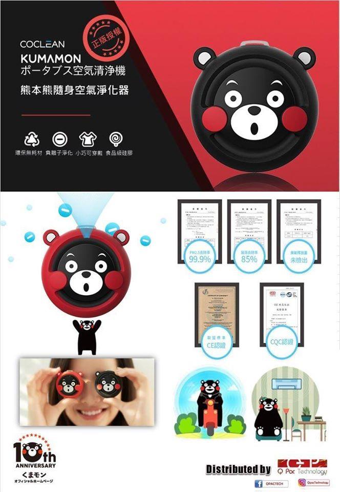 台灣 Coclean 熊本熊 Kumamon 隨身空氣淨化機-香港版