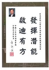 中國人民政治協商會議 全國委員會委員曾鈺成