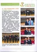 HKSPPA 2012就職典禮花絮(2)