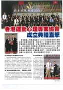 Slam Dunk扣藍雜誌報導HKSPPA創會典禮